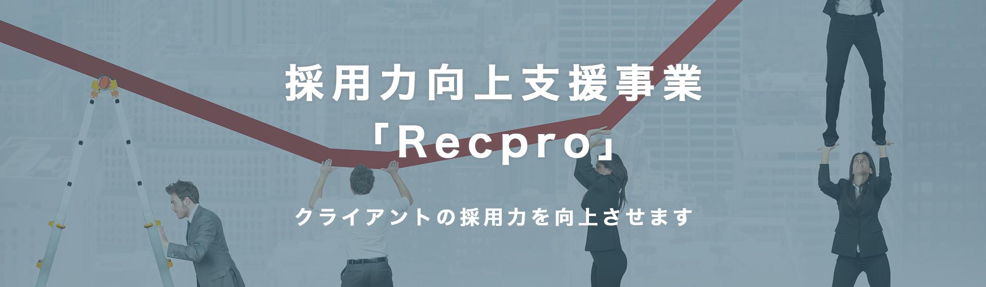 Recpro